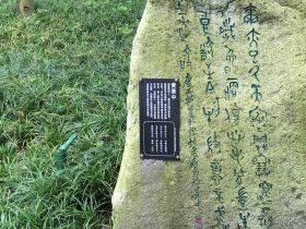 病馬-杜甫千詩碑-浣花溪公園-成都杜甫草堂博物館-書:黄景中