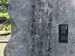 夔州歌十絕句 其三-杜甫千詩碑-浣花溪公園-成都杜甫草堂博物館-書:趙学敏