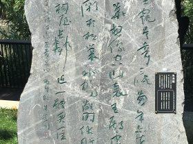 詠懐古跡五首 其四-杜甫千詩碑-浣花溪公園-成都杜甫草堂博物館-書:朱茂剛