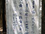 山館-杜甫千詩碑-浣花溪公園-成都杜甫草堂博物館-書:馬河声