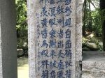 獨坐-杜甫千詩碑-浣花溪公園-成都杜甫草堂博物館-書:張公者