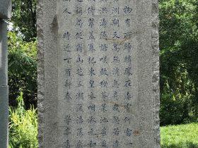 幽人-杜甫千詩碑-浣花溪公園-成都杜甫草堂博物館-書:孫学峰