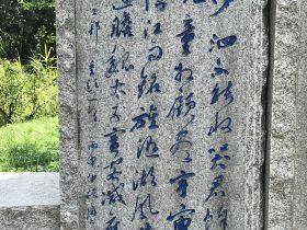 重題-杜甫千詩碑-浣花溪公園-成都杜甫草堂博物館-書:張衛東