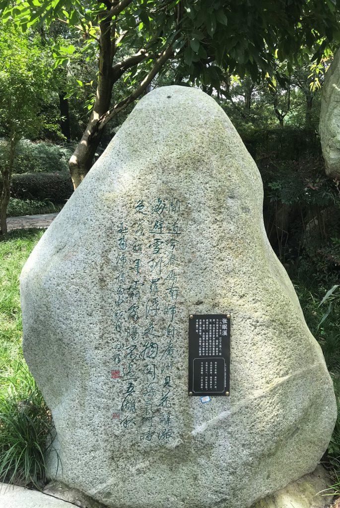 歸雁-杜甫千詩碑-浣花溪公園-成都杜甫草堂博物館-書: 張眠渓