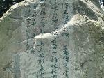 江漢-杜甫千詩碑-浣花溪公園-成都杜甫草堂博物館-書:呉東民