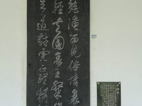 久客-杜甫千詩碑-浣花溪公園-成都杜甫草堂博物館-書:于鐘華