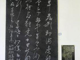 發劉郎浦-杜甫千詩碑-浣花溪公園-成都杜甫草堂博物館-書:劉燦輝