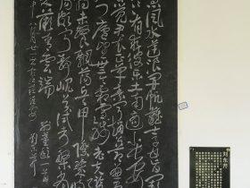 別董頲-杜甫千詩碑-浣花溪公園-成都杜甫草堂博物館-書:劉東芹