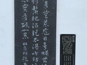 徐步-杜甫千詩碑-浣花溪公園-成都杜甫草堂博物館-書:陳巨鎖