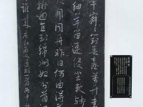 又送-杜甫千詩碑-浣花溪公園-成都杜甫草堂博物館-書:王慶元