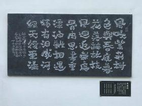 得舍弟消息-杜甫千詩碑-浣花溪公園-成都杜甫草堂博物館-書:高建群