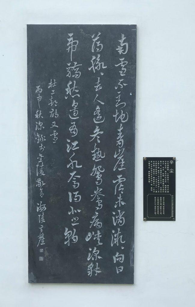 又雪-杜甫千詩碑-浣花溪公園-成都杜甫草堂博物館-書:辛塵