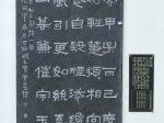 雨-杜甫千詩碑-浣花溪公園-成都杜甫草堂博物館-書:謝長偉