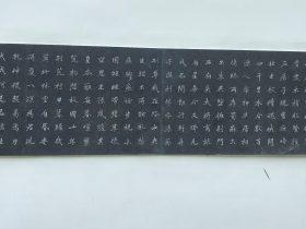 客居-杜甫千詩碑-浣花溪公園-成都杜甫草堂博物館-書:趙書中