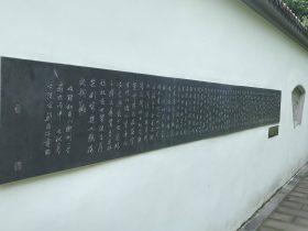入衡州-杜甫千詩碑-浣花溪公園-成都杜甫草堂博物館-書:鄭存才