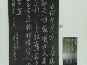 述古三首 其一-杜甫千詩碑-浣花溪公園-成都杜甫草堂博物館-書:李良東