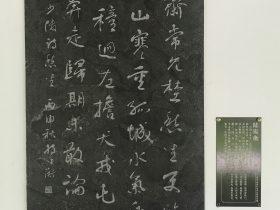 愁坐-杜甫千詩碑-浣花溪公園-成都杜甫草堂博物館-書:陸家衡