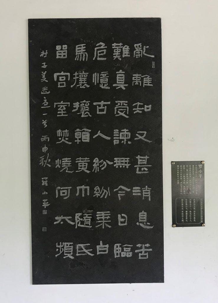 遣憂-杜甫千詩碑-浣花溪公園-成都杜甫草堂博物館-書:羅小平