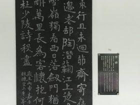 秋盡-杜甫千詩碑-浣花溪公園-成都杜甫草堂博物館-書:李峰