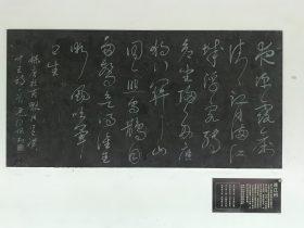 玩月呈漢中王-杜甫千詩碑-浣花溪公園-成都杜甫草堂博物館-書:連江州
