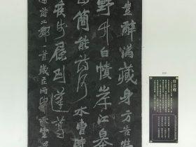 北鄰-杜甫千詩碑-浣花溪公園-成都杜甫草堂博物館-書:任雲程