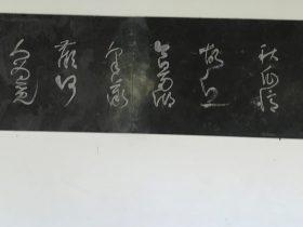 解悶十二首-杜甫千詩碑-浣花溪公園-成都杜甫草堂博物館-書:李益軍
