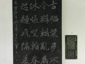 官池春雁二首-杜甫千詩碑-浣花溪公園-成都杜甫草堂博物館-書:于永平