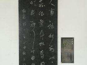 客舊館-杜甫千詩碑-浣花溪公園-成都杜甫草堂博物館-書:喬堃龍