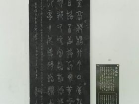 九日-杜甫千詩碑-浣花溪公園-成都杜甫草堂博物館-書:李成海