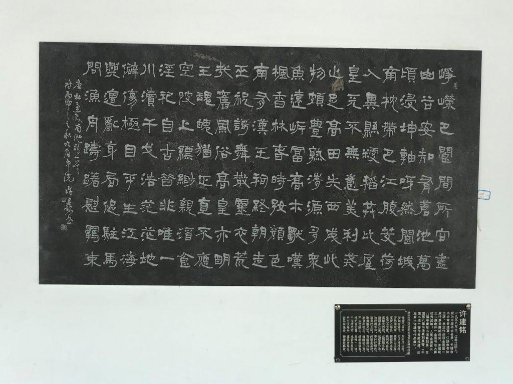 南池-杜甫千詩碑-浣花溪公園-成都杜甫草堂博物館-書:許建銘