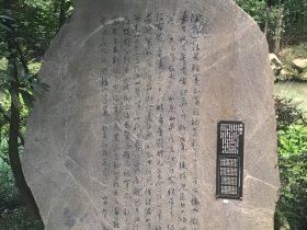 種萵苣-杜甫千詩碑-浣花溪公園-成都杜甫草堂博物館-書:荊徳傑
