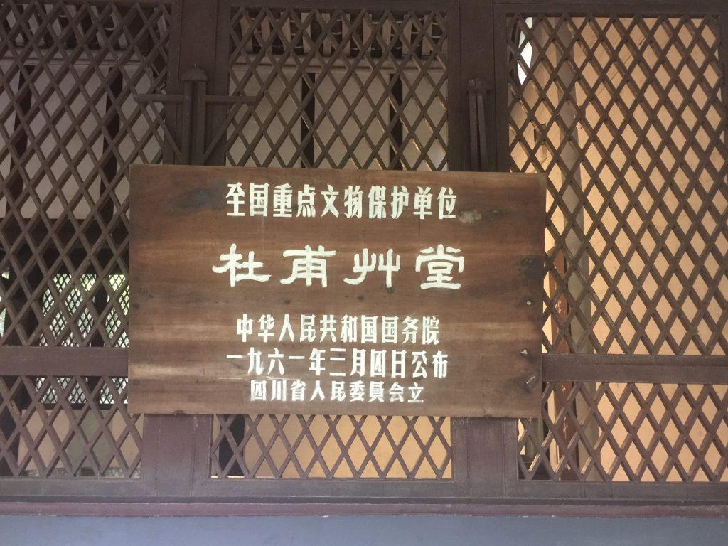 詩史堂-成都杜甫草堂博物館-浣花溪公園-成都市