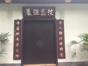 浣花深処-成都杜甫草堂博物館-浣花溪公園-成都市