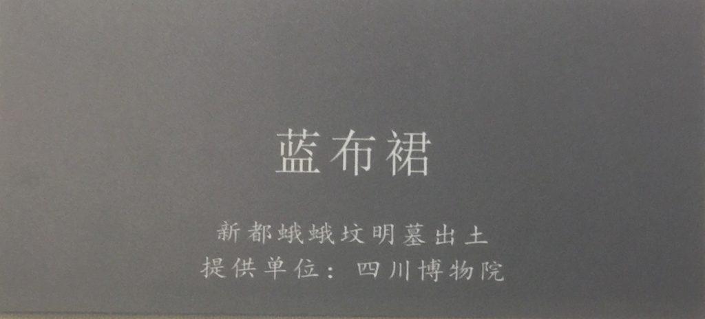 藍布裙-物色-明代女子の生活芸術展-四川博物院-成都市