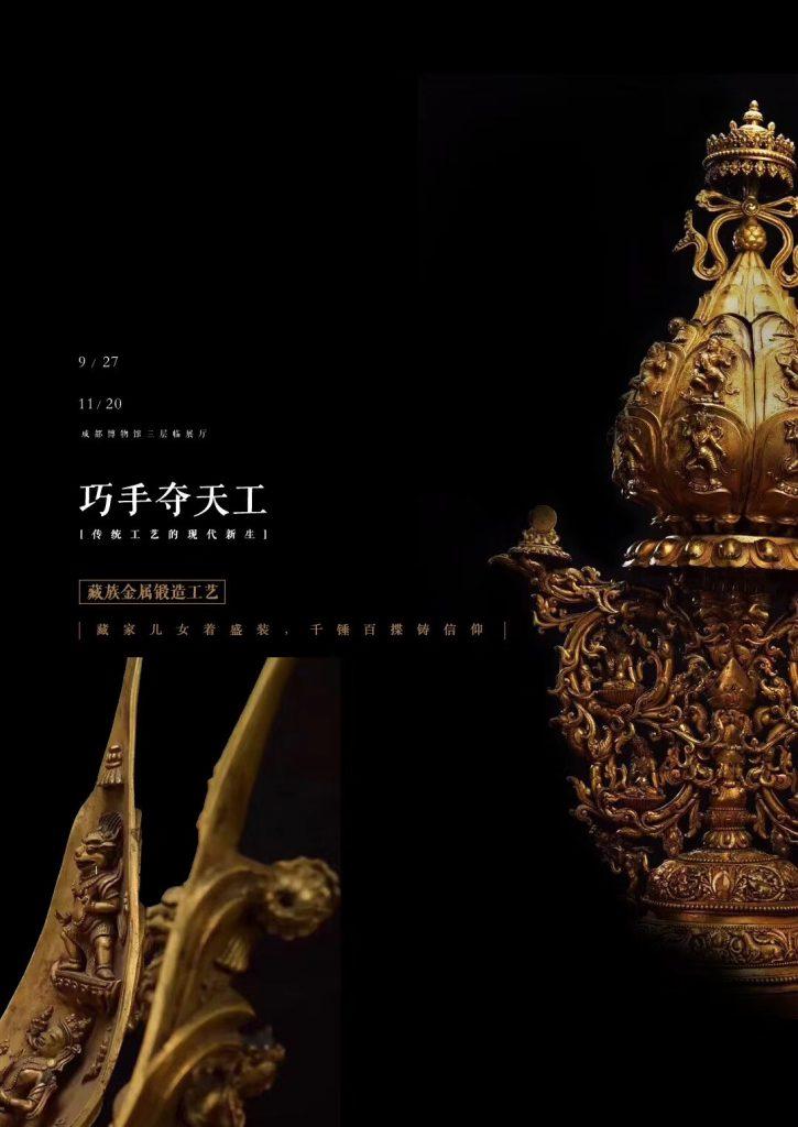 新展速報-巧手奪天工-伝統工芸の現代再生-成都博物館