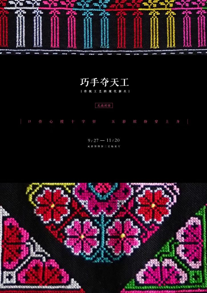 新展速報-巧手奪天功-伝統工芸の現代再生-成都博物館