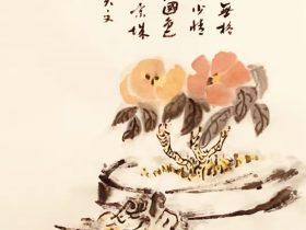 賞牡丹 唐 · 劉禹錫-書・画:王英文
