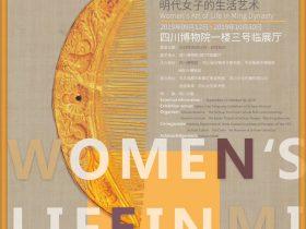 物·色-明代女子の生活芸術展-四川博物院-成都市-写真提供:張衡