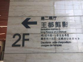 展示ホール2-王城シルエット-金沙遺跡博物館-成都市