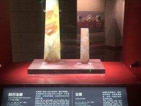 凹刃玉鑿-玉鑿-玉器-展示ホール4-千載遺珍-金沙遺跡博物館-成都市