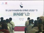 第七屆中国成都国際非物質文化遺產節新聞通気会