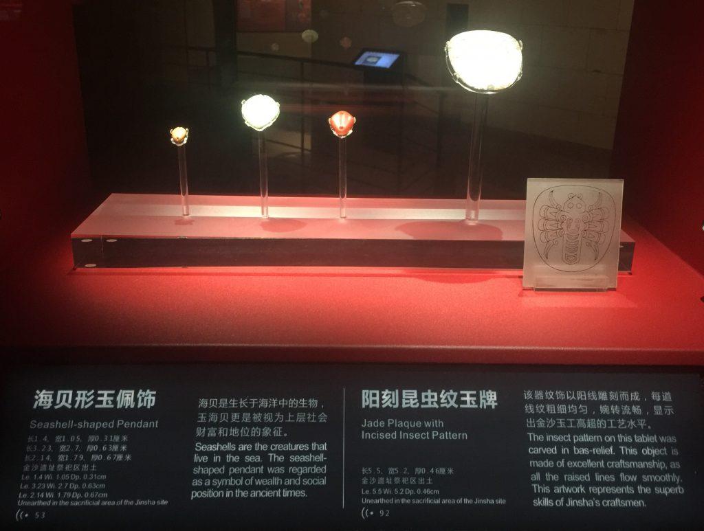 海貝形玉佩飾-陽刻昆虫紋玉牌-玉器-展示ホール4-千載遺珍-金沙遺跡博物館-成都市