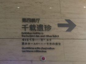 展示ホール4-千載遺珍-金沙遺跡博物館-成都市