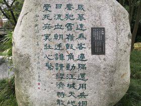 歲暮-杜甫千詩碑-浣花溪公園-成都杜甫草堂博物館-書:卜希暘