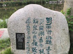 石鏡-杜甫千詩碑-浣花溪公園-成都杜甫草堂博物館-書:蔡夢霞