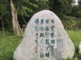 即事-杜甫千詩碑-浣花溪公園-成都杜甫草堂博物館-書:何奇耶徒
