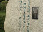 後游-杜甫千詩碑-浣花溪公園-成都杜甫草堂博物館-書:沈桂林