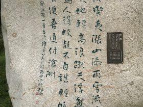 江漲-杜甫千詩碑-浣花溪公園-成都杜甫草堂博物館-書:舒烱