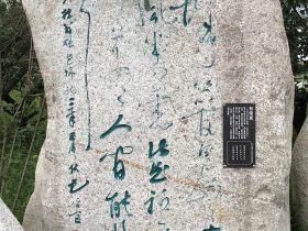 贈花卿-杜甫千詩碑-浣花溪公園-成都杜甫草堂博物館-書:包俊宜