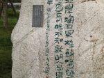 黃河二首其一-杜甫千詩碑-浣花溪公園-成都杜甫草堂博物館-書:何応輝